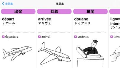 らく旅 フランス語 screenshot1