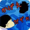 影絵クイズだぞぉ for クレヨンしんちゃん 無料知育ゲームアプリ