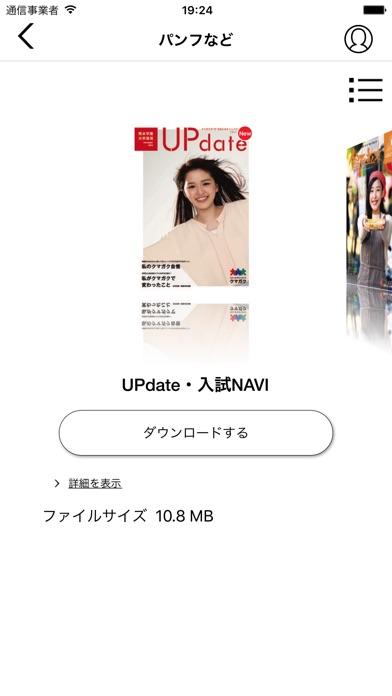 熊本学園大学 スクールアプリのおすすめ画像2