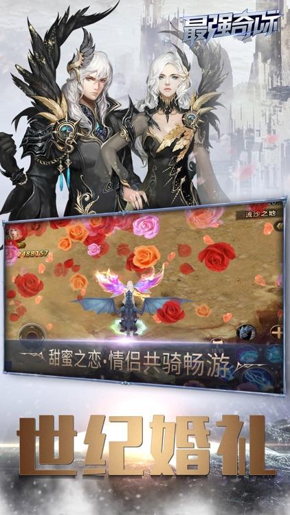 最强奇际-全民跨国恋爱游戏 screenshot-3