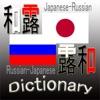 露和・和露辞典(Japanese Russian Dictionary) - iPhoneアプリ