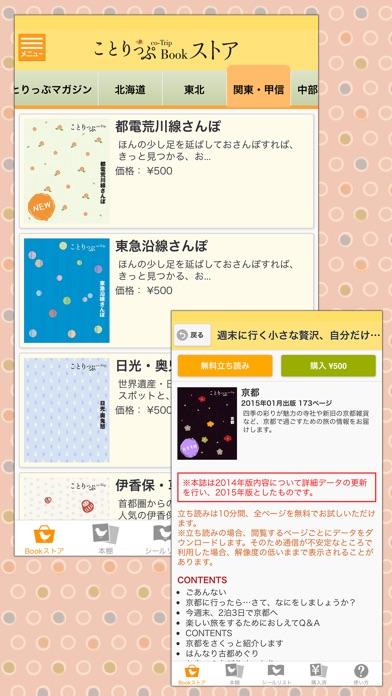 ことりっぷ電子ガイドブックスクリーンショット