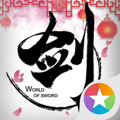 剑侠世界-一生不容错过的浪漫武侠