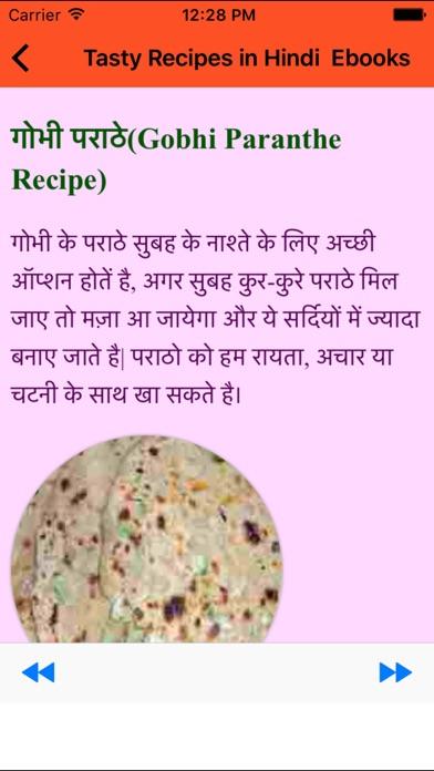 Tasty Recipes in Hindi  Ebooks screenshot four