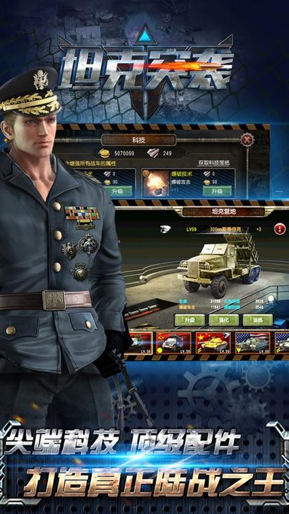 【坦克突袭】-经典坦克大战游戏 screenshot-4