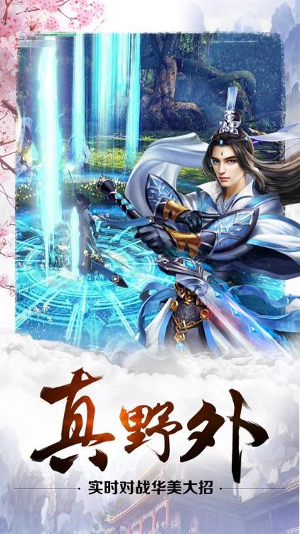 苍穹世界-大型经典仙侠网游 screenshot-3