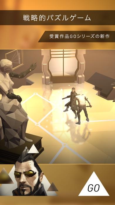 Deus Ex GOのスクリーンショット
