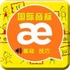 9小时快学英语国际音标与发音-突破英语口语第一步