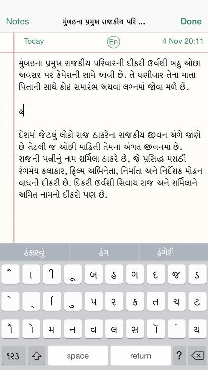 Gujarati Note Writer Faster Input Type Keyboard