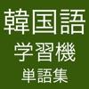 韓国語学習機 -- 単語集
