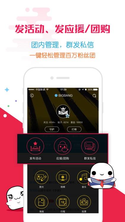 偶扑 - 中国最大的粉丝应援互动平台 screenshot-4