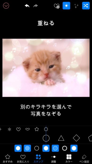 キラキラ加工 Lite - キラキラ&ぼかしで写真加工スクリーンショット5