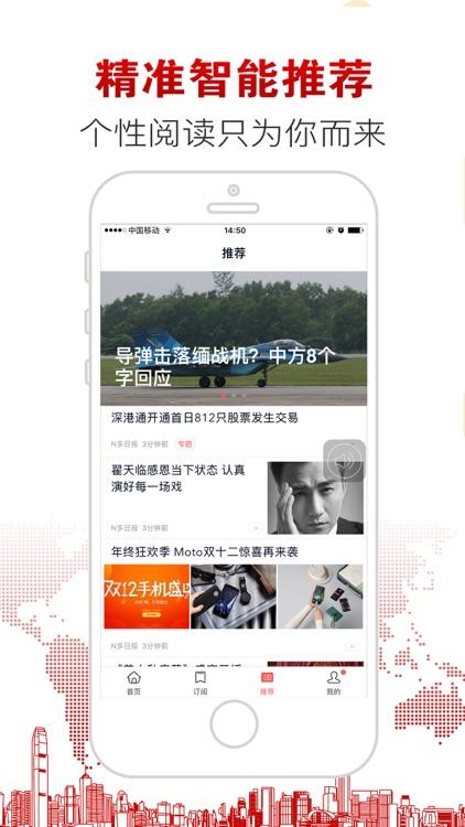 新闻快讯-热点资讯日报头条掌上阅读器