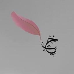 مصمم كتابه على صور - الخط العربي