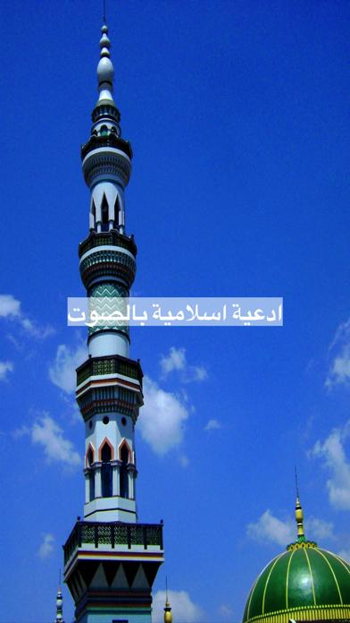 Duaa !أجمل أدعية اسلامية صوتية -  الدعاء المستجابلقطة شاشة1