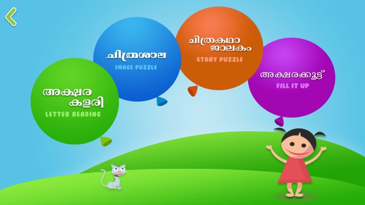 Malayalam Aksharamala screenshot-3