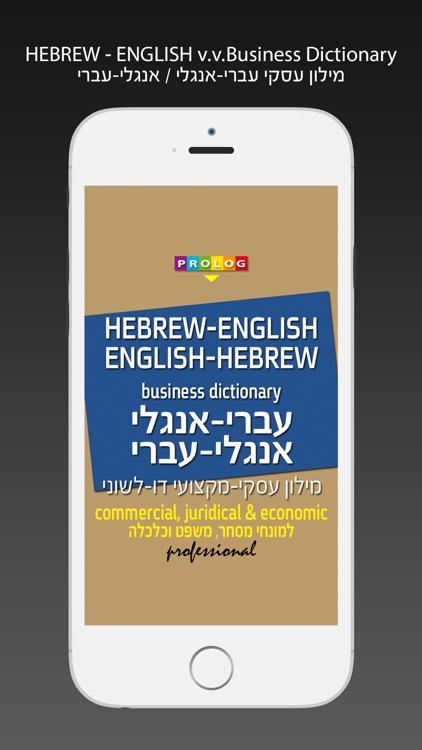 HEBREW - ENGLISH Business Dictionary v.v.| Prolog screenshot-0