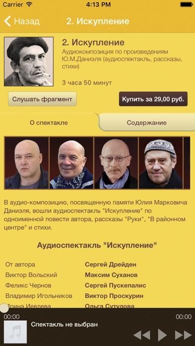 点击获取Audiobooks, radio plays in Russian - Bukvorechnik)