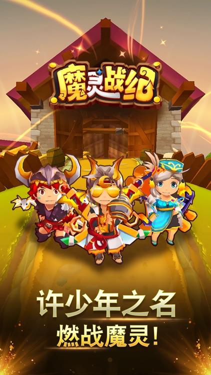魔灵战纪-亡灵古城新玩法上线 screenshot-0