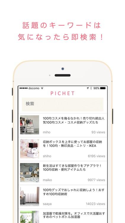 PICHET[ピシェ]- 可愛い大人のスタイルマガジン