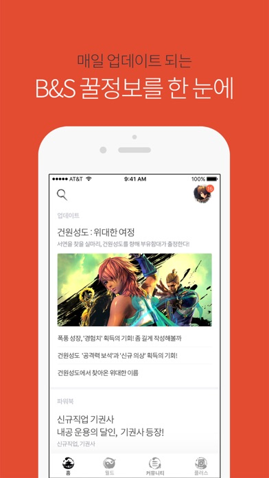B&S - 블레이드 앤 소울 공식 가이드 앱 1.0.18 IOS