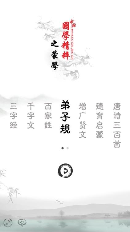 弟子规-有声国学图文专业版Di Zi Gui screenshot-4