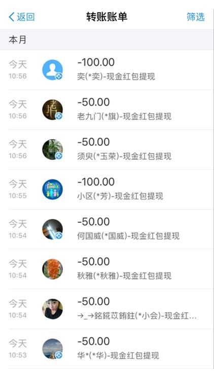 现金红包-赚钱抢红包神器 screenshot-4