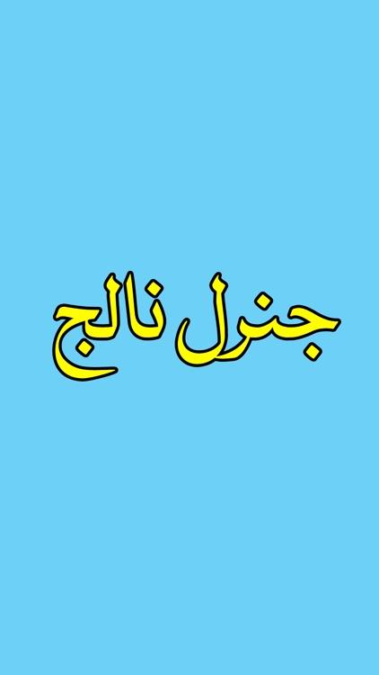 General Knowledge in Urdu