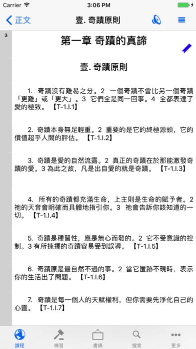 点击获取奇蹟課程-繁體中文版