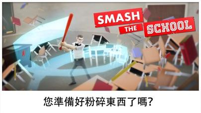 Smash the School - 緩解壓力!屏幕截圖5