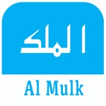 Surah Mulk Surah Al-Mulk Only