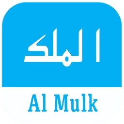 Surah Al Mulk MP3 - سورة الملك بالصوت by Jamil Metibaa