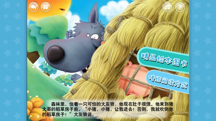 Three Pigs-(Animation + Picture book) screenshot-3