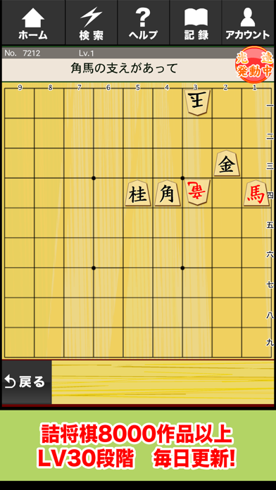 詰将棋パラダイス ScreenShot0