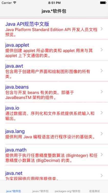 Java Standard Edition 8 API Specification-中文版