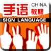 手语教程-教您怎么读懂手语