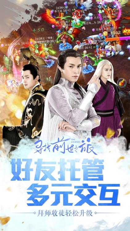 寻找前世之旅-同名电视剧正版授权 screenshot-4