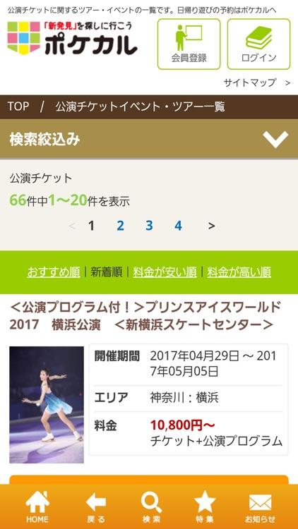 国内旅行・国内ツアーのポケカル「温泉・ホテルもお任せ」 screenshot-3
