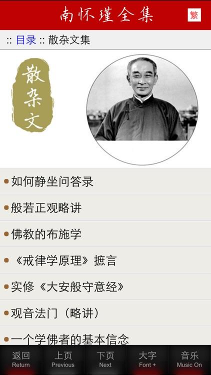 南怀瑾文集66部-儒家.道家.佛家[简繁] screenshot-3
