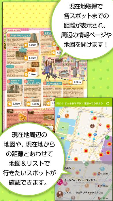 まっぷるマガジン -定番旅行ガイドブック ScreenShot2