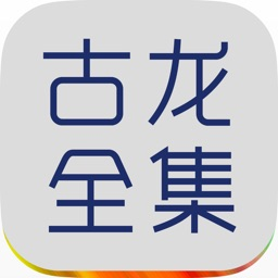 古龙全集(精校版)