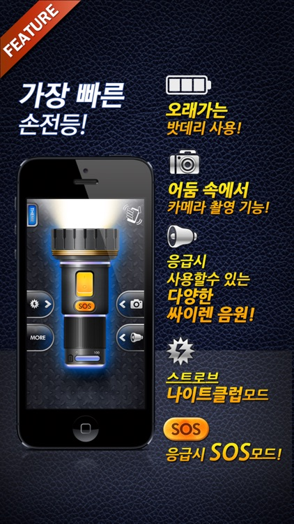 아이폰전용손전등