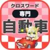 [専門] 世界の自動車 マニアクロスワード 無料パズルゲーム
