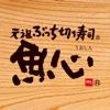 魚心 - iPhoneアプリ