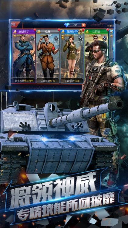 坦克冲锋 screenshot-2