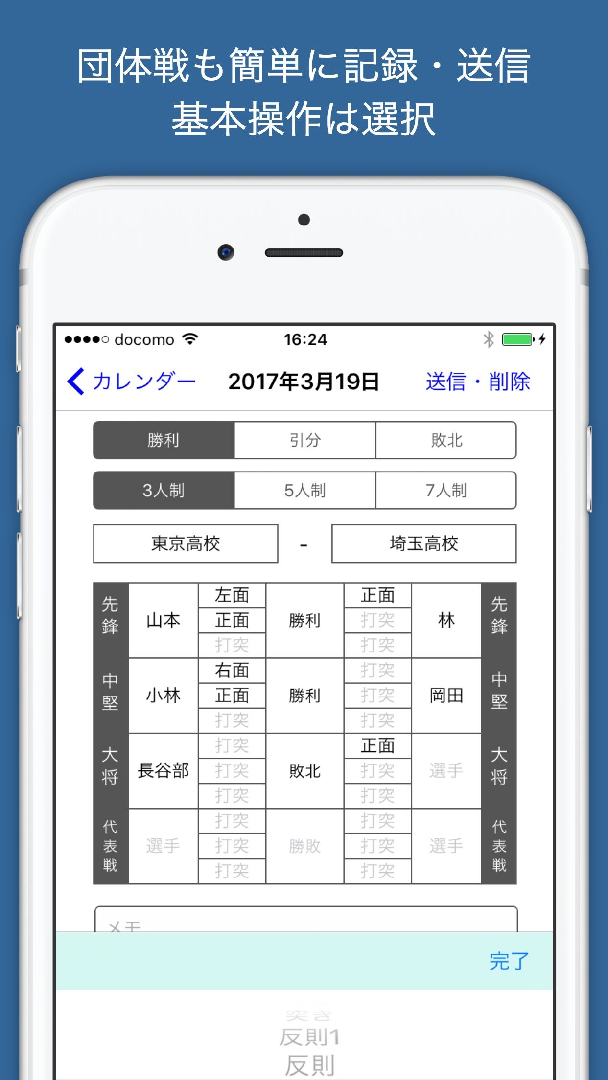 剣道手帳 Screenshot
