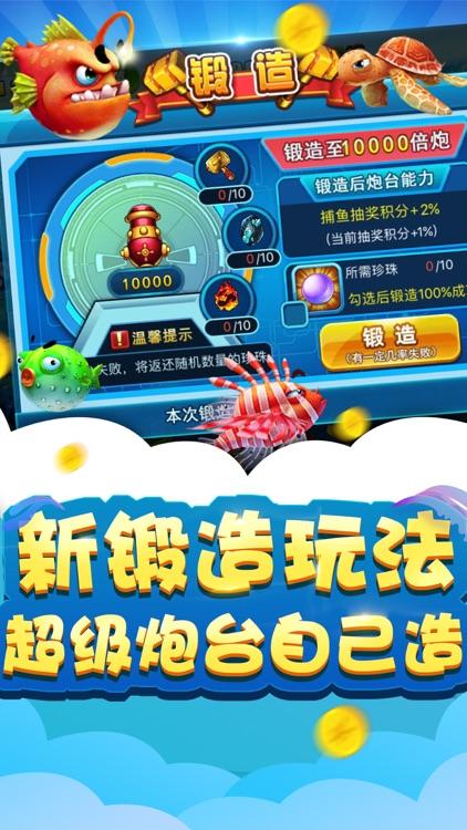 斗鱼大作战-正版猎鱼达人手游2.0 screenshot-4