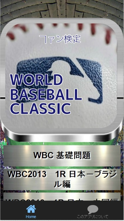 WBC ワールド・ベースボール・クラシック Fan検定クイズ