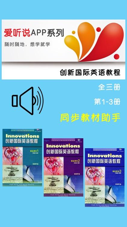 创新国际英语教程全三册 -课程辅导学习助手