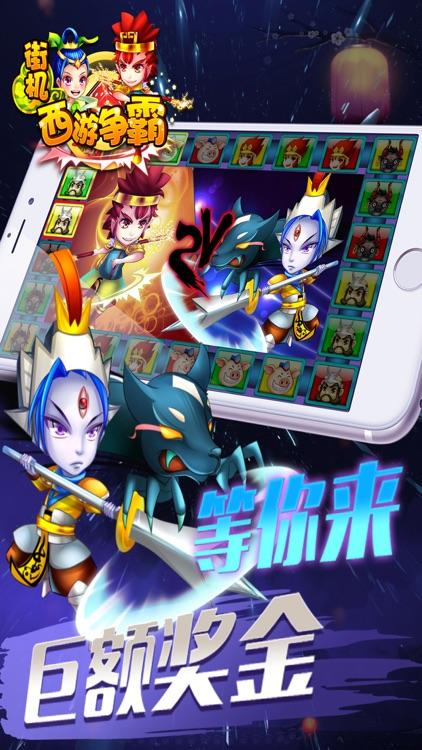 街机西游争霸•坐庄老虎机街机电玩城游戏 screenshot-3